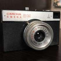 Плёночный фотоаппарат Смена-8М, в Владимире