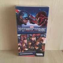 Настольная игра Первый мститель: Противостояние, в Москве
