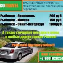 Междугородный Пассажирский Трансфер, в Рыбинске