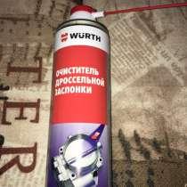 Очиститель дроссельной заслонки WURTH, в Санкт-Петербурге