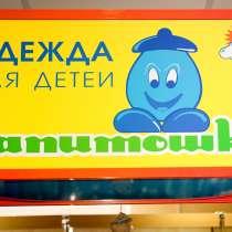 Магазин «Капитошка» Детская одежда, в Губкине