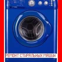 Ремонт стиральных машин. Гарантия. Качество. Недорого, в Нижнем Новгороде