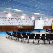 Аренда конференц залов, в Альметьевске