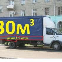 Славянск-на-Кубани Грузоперевозки. Газель 6 метров, 5 тонн, в Славянске-на-Кубани