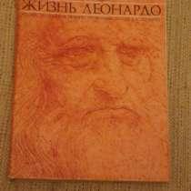 Б. Мардини-Жизнь Леонардо, в Москве