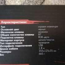 Игровая механическая клавиатура, в Ростове-на-Дону