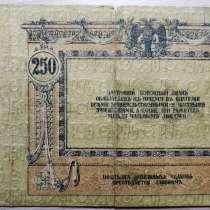 Банкнота 250 рублей 1918 год. Ростовская, в Твери