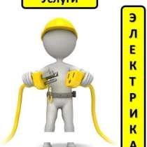 Услуги электрика, в Петрозаводске