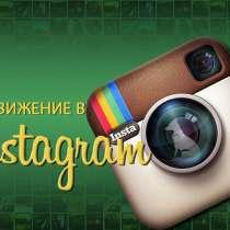 Продвижение Инстаграм, в Москве