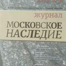Журналы, в Щербинке