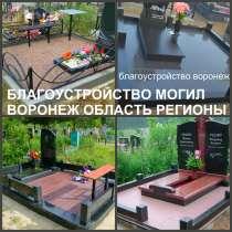 Благоустройство могил, установка памятников Воронеж, в Воронеже