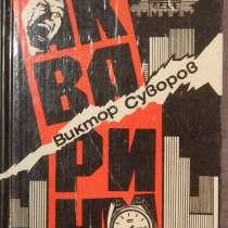 Книжки Виктора Суворова, в Новосибирске