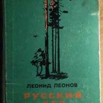 Леонид Леонов, роман «Русский лес», в хорошем состоянии, в Нижнем Новгороде