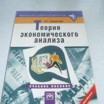 Басовский Л. Е. Теория экономического анализа, в Екатеринбурге