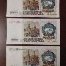 1000 руб 1991 год, в Екатеринбурге