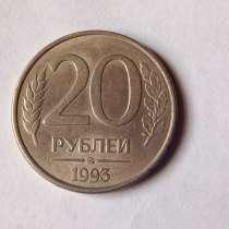 20 рублей 1993 года, в Санкт-Петербурге