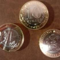 Монеты 10 руб биметалл 2020г 75 лет и московская обл, в Москве