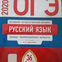 Сборник ОГЭ, по русскому языку за 2020 год, в Кемерове