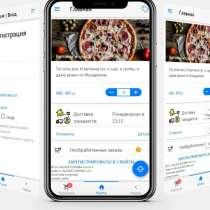 Мобильное приложение для доставки еды, в Москве
