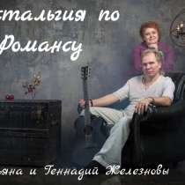 Романсовая ностальгия, в Москве