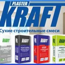 Сухие строительные смеси «Kraft от завода изготовителя, в г.Бишкек