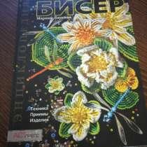 Продаю энциклопедию по бисеру, в г.Тирасполь