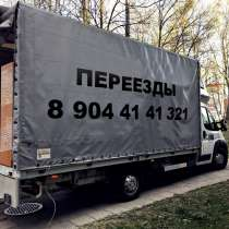 Переезд Волгоград, в Волгограде
