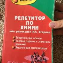 Репетитор по химии под рецензией А. С. Егорова, в г.Брест