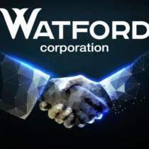 Корпорация Watford LLC приглашает к сотрудничеству, в г.Slany