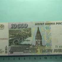 """10000 рублей,1995г, XF, Билет Банка России,ГЗ, в/з """"1000"""", в г.Ереван"""