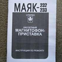 Инструкция по ремонту кассетного магнитофона Маяк-232 Стерео, в Челябинске