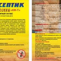 Антисептик (концентрат) для древесины КФ-Т на 12 л воды, в Таганроге