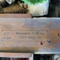 Микрометр, в Саратове