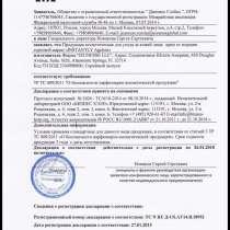 АКЦИЯ Instantly Ageless™10 саше, в Кемерове