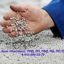 Купим неликвиды полимеров, лом пластмасс: отходы оргстекла и, в Кемерове
