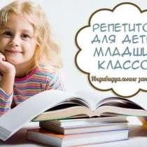 Репетитор 1-3 классы, подготовка к школе, в Владивостоке