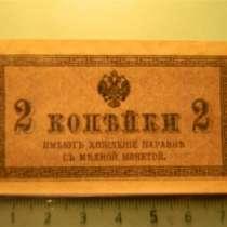 """Российская империя. 2 копейки, 1915г, VF/XF В/з """"Уголки"""", в г.Ереван"""