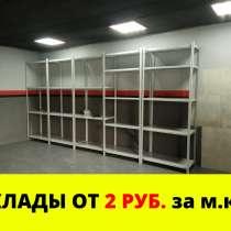 СКЛАД 35 кв. м. в ПОЛОЦКЕ, в г.Полоцк