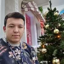 Я ищу девушку хорошую, в Южно-Сахалинске