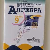 Дидактический материал по алгебре 9 класс, Макарычев, Миндюк, в Унече