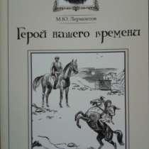 Герой нашего времени. М. Лермонтов, в Москве