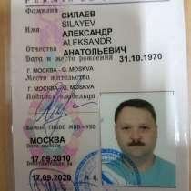 Александр, 48 лет, хочет пообщаться, в Москве