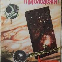 Журналы Техника молодежи, в Новосибирске