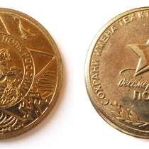 Монета Бессмертный полк, в Казани