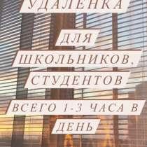 Удалённая работа для школьников и студентов, в Москве