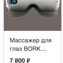 Массажёр для глаз и лица Bork d600, в Екатеринбурге