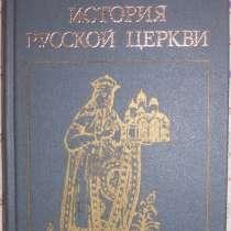 История Русской Церкви, в Новосибирске
