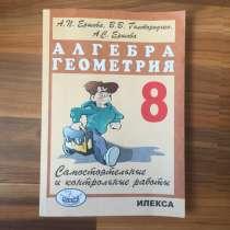 А. П.Ершова. Самостоятельные и контрольные работы по алгебре, в Екатеринбурге