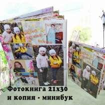 Фотокнига на 100 фотографий, в Ростове-на-Дону