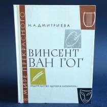 Дмитриева Н. А. Винсент ван Гог. Очерк жизни и творчества, в Москве